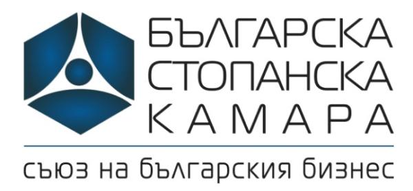 Членство Софитекс - Българска стопанска камара